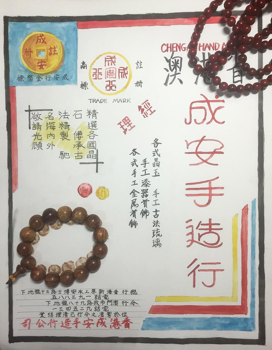 复古手绘海报|海报|平面|陈陈大柚子