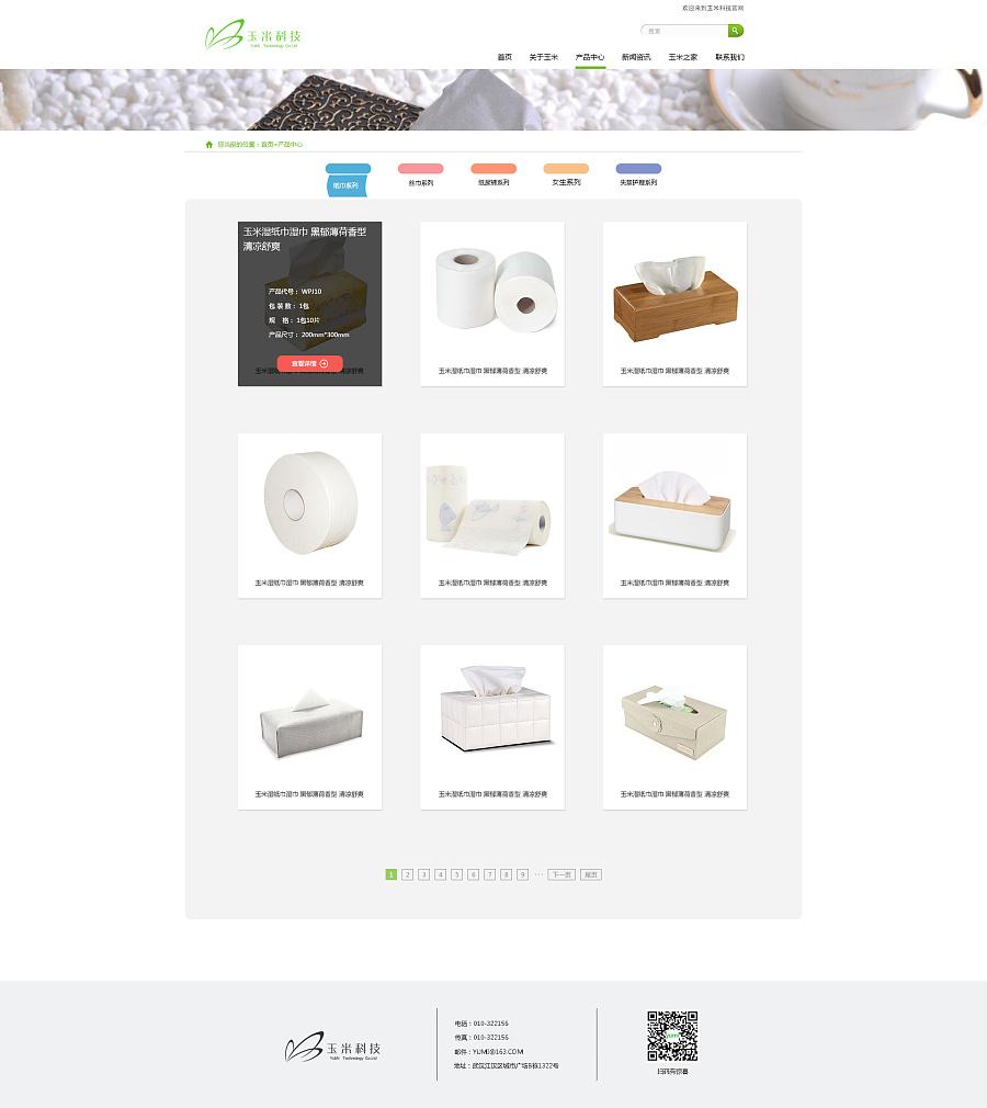 包装类网页 公司简介 产品中心 联系我们 新闻资讯 产品详情 一整套网图片