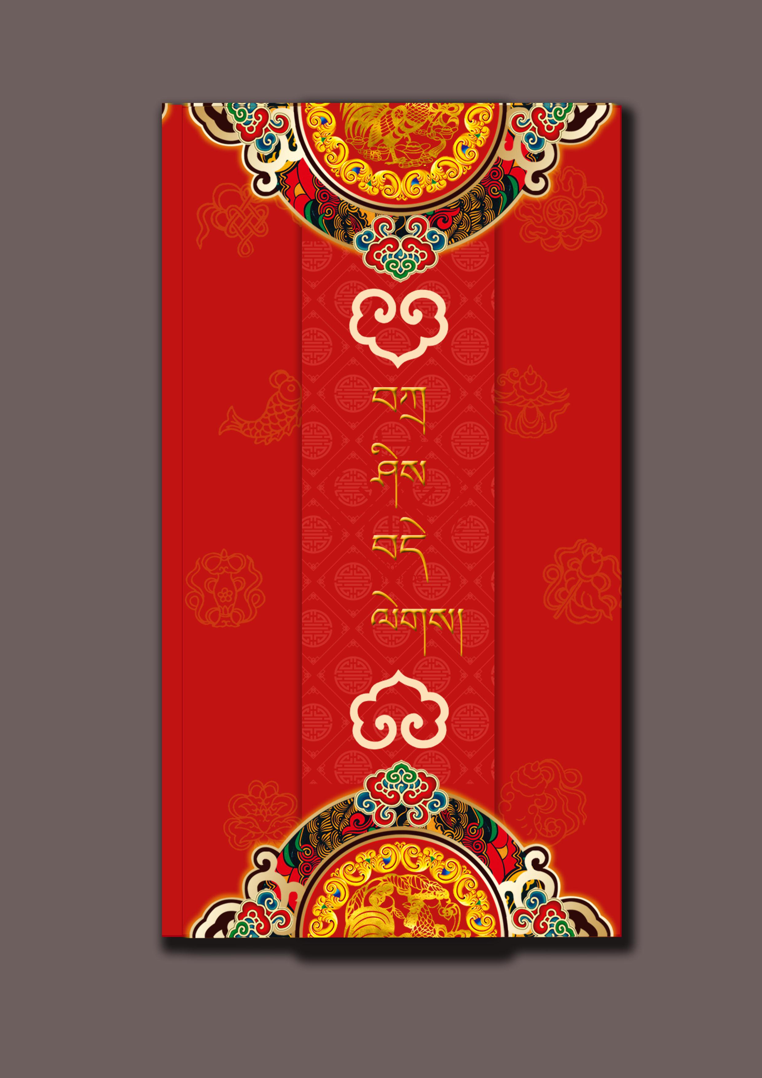 藏式新年红包|平面|包装|格桑泽仁 - 原创作品 - 站酷图片