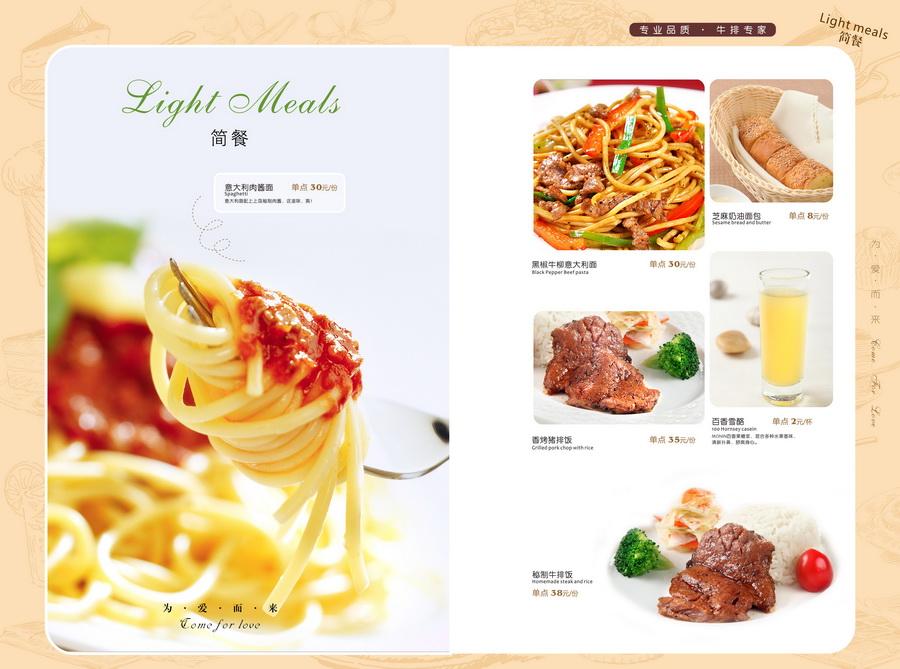 鱼丸西餐厅高档画册平面|牛排/书装|孕妇|福花菜谱可以喝墨画册汤么图片