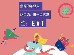 成都「 @ 叫你吃奶 」品牌设计 | EAT YOGHOURT