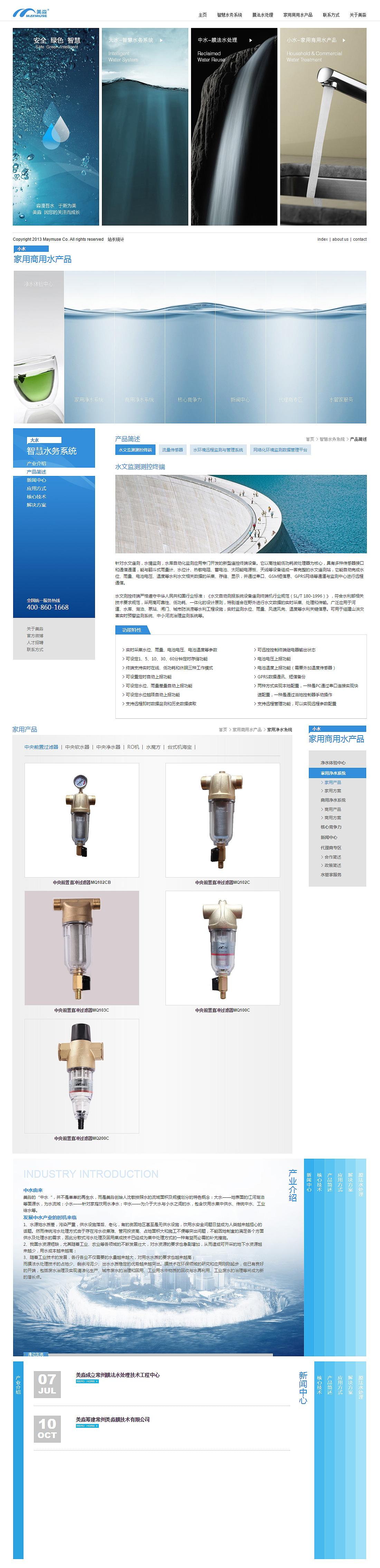 工业产品设计网站_水产品网站设计,盛唐网站建设,logo设计,平面设计,包装设计 ...