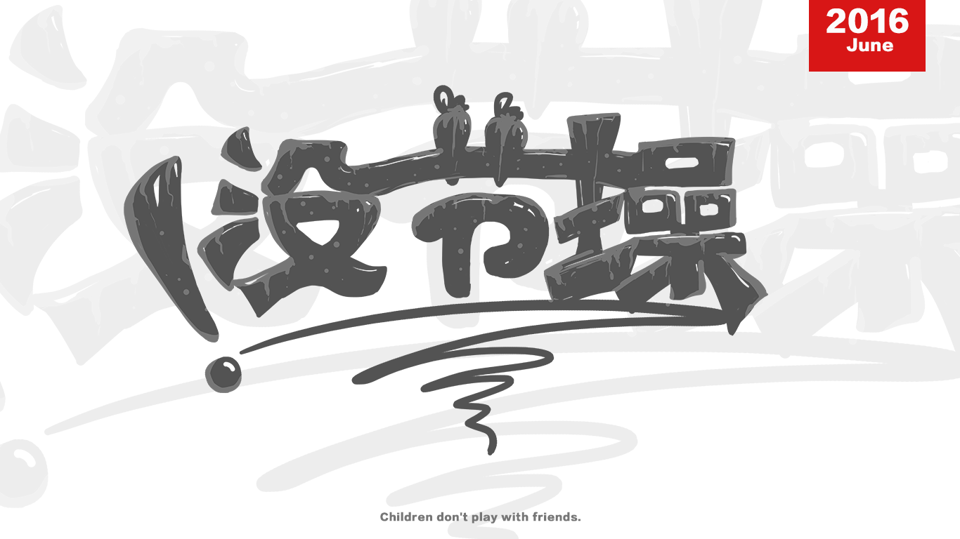 手绘字体设计(第一弹)