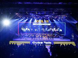 《首届创意Cube精彩视频瞬间》