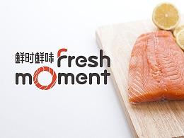 fresh moment 鲜时鲜味 VI设计