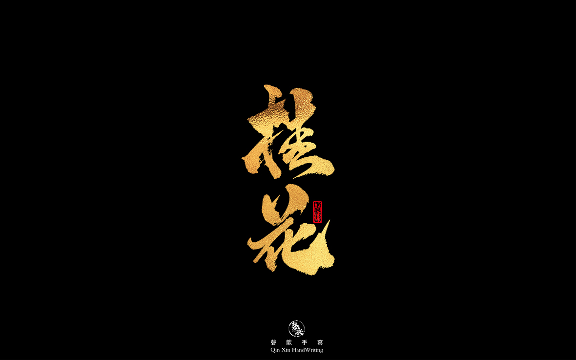 图片[4]-「磬歆设计」中秋国庆字体免费商用(附带PSD源文件)-酷点素材