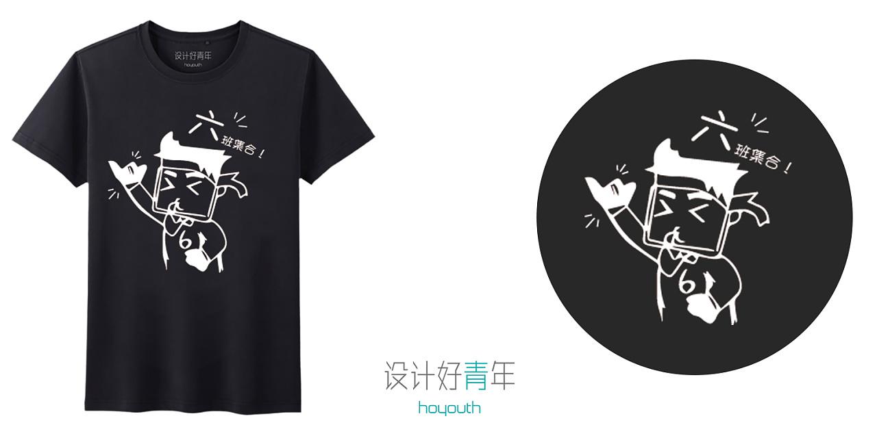 原创班服t恤文化衫设计 | 设计好青年出品|平面|图案