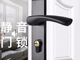 锁具产品主图
