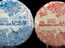 雨林古茶坊包装设计 雨林古树茶包装设计 CCTV特制纪念