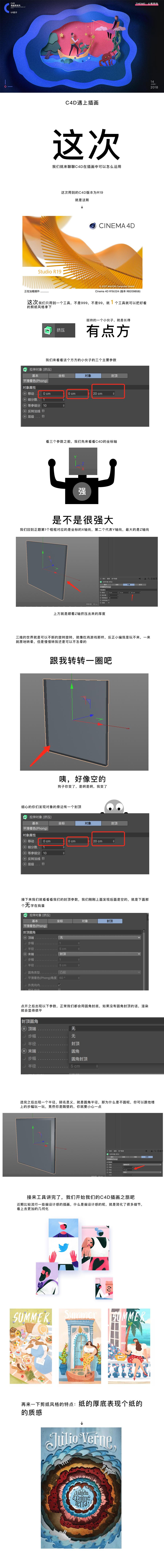 C4D绘制3D主题风格的插画作品,PS教程,思缘教程网