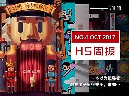 10月末最值得关注的10款H5案例 | FaceH5营销周报