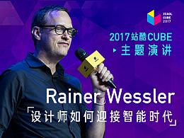[2017 Cube Talk主题演讲]Rainer Wessler:设计师如何迎接智能时代