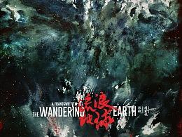 《流浪地球》手绘海报原版长图