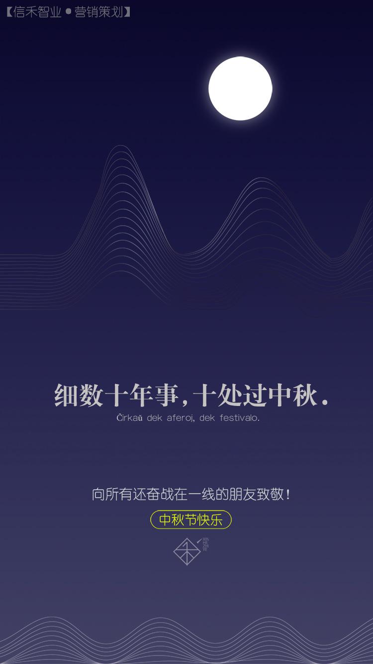 信禾智业中秋节品牌宣传海报图片