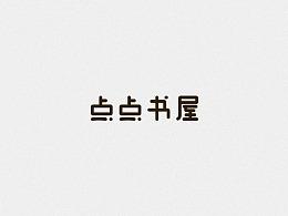 logo字体设计