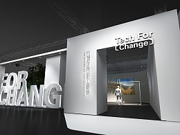 2019-云栖Tech for Change-艺术气息展馆