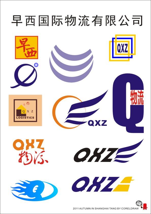 物流logo设计图片