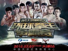 3月3日-WLF武林风环球拳王争霸赛-天津站-人物对阵海报