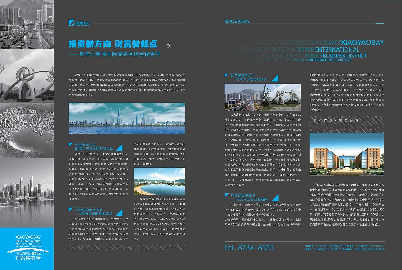 地产杂志文字排版图片