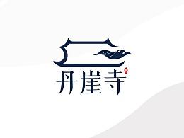 丹崖寺品牌logo提案
