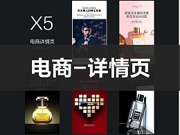 香水、口红、沐浴露详情X5