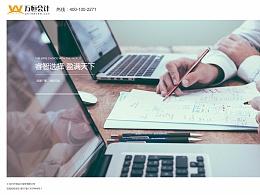 会计企业网站