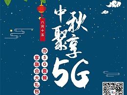 5G套餐节日海报