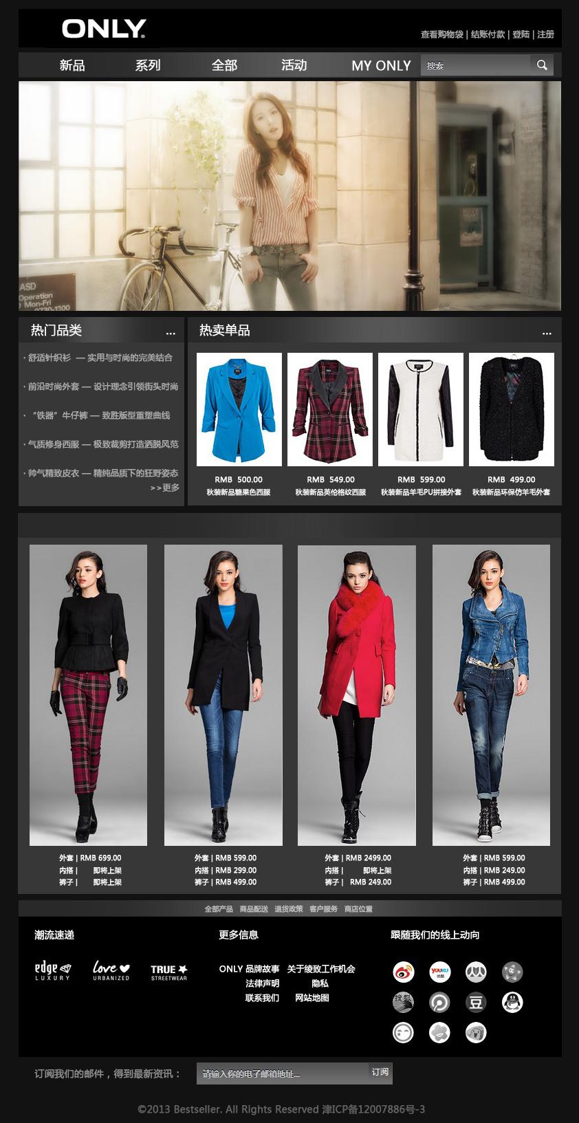 服饰网页设计图片