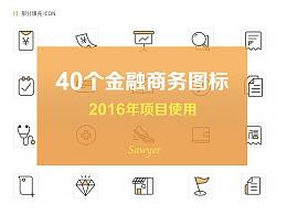2016年项目ICON设计