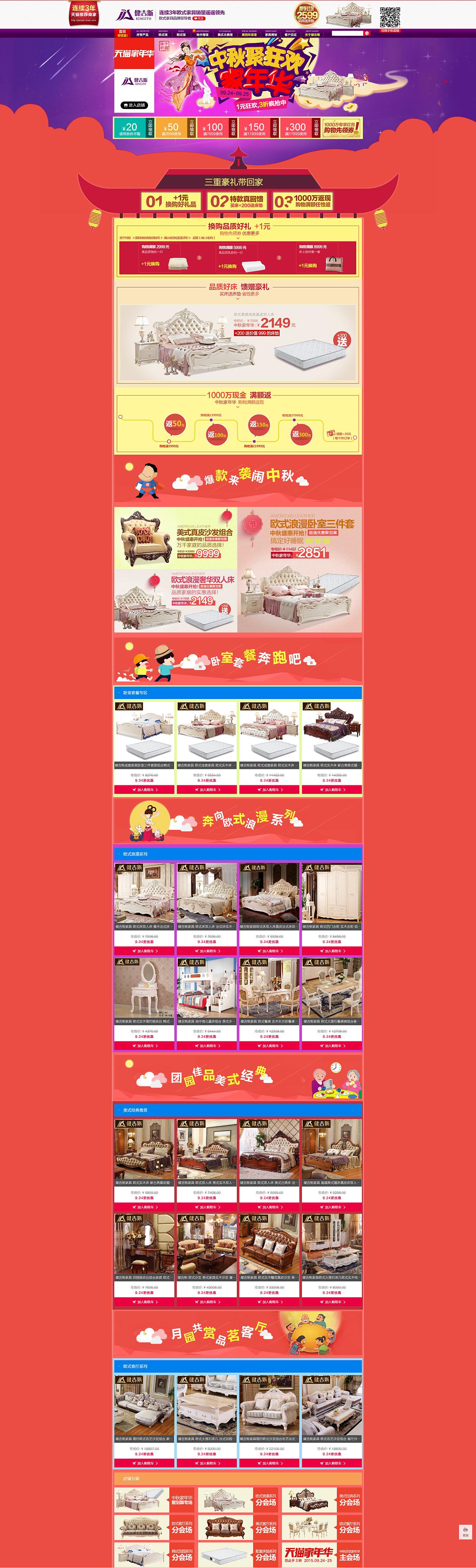 中秋家年华承接页 海报欧式家具聚划算专题 淘宝 天猫图片