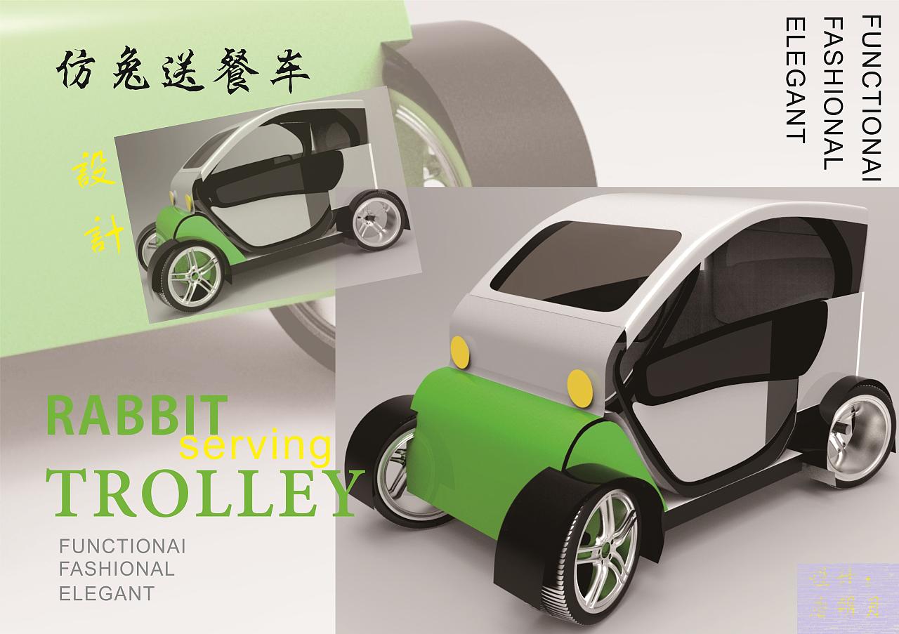 仿兔造型送餐车设计图片