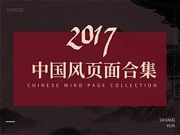 2017年中国风页面合集