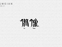 业余字体设计3