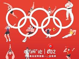 中国奥运冠军图鉴——全收录