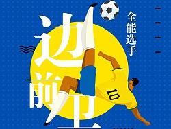 2018世界杯智联招聘创意H5设计稿