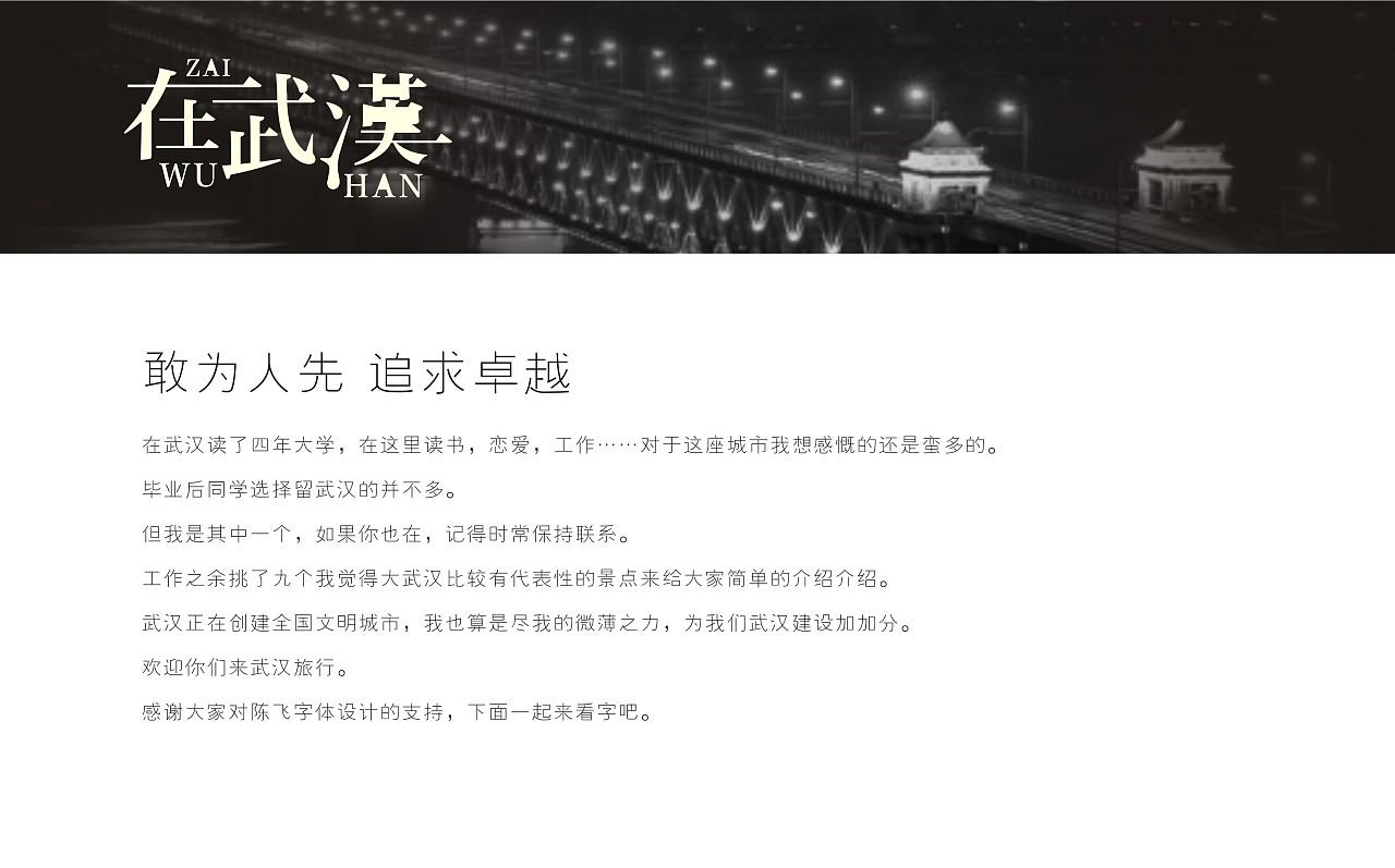 陈飞字体设计《在武汉》园林景观设计软件培训班图片