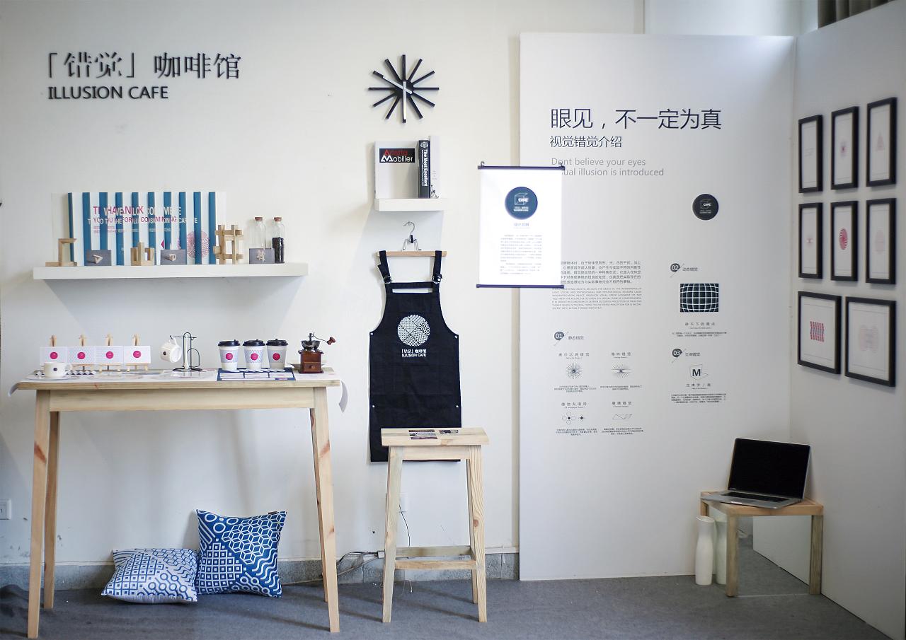错觉/主题咖啡馆品牌设计图片