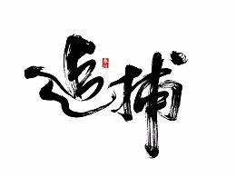 秦川<几组电影>