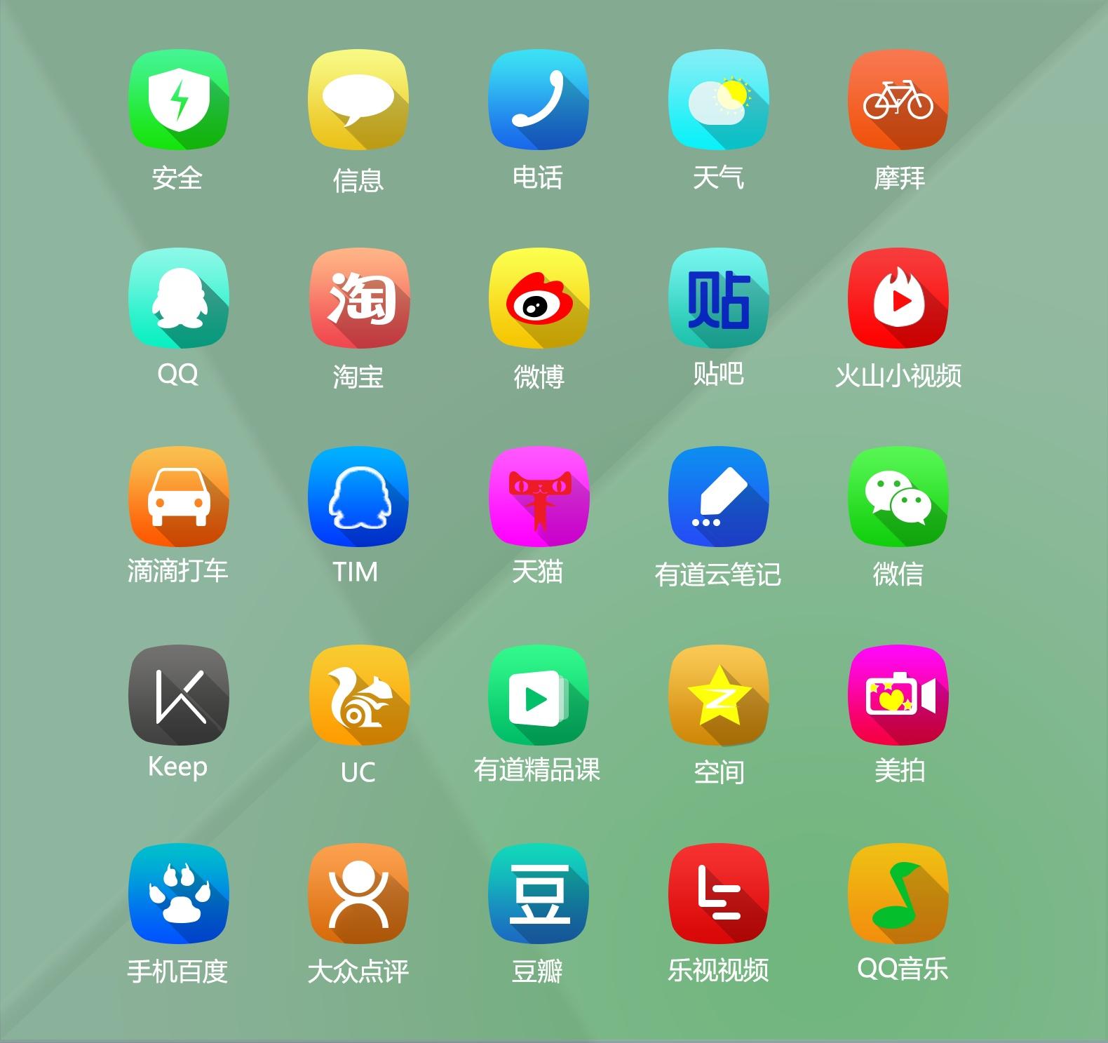 手机桌面图标设计