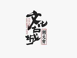 公益短片《文化古城闹元宵》——梅州老城区闹元宵