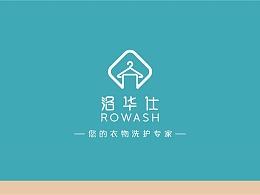 洛华仕衣物洗护品牌形象设计