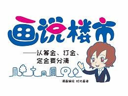 【地产漫画】认筹金、订金、定金要分清
