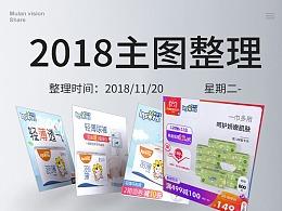 2018-主图作品整理婴舒宝纸尿裤双11大促活动母婴
