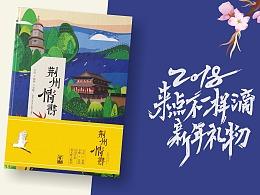 2018,让《荆州情书》带来家乡最好的怀恋