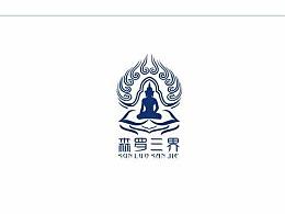 圣罗三界品牌LOGO设计——金与彥设计