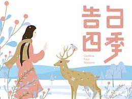 告白四季化妆品包装设计-Confess Four Seasons
