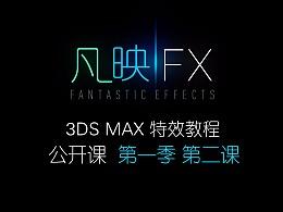 凡映FX MAX特效系列教程 第一季 第二课