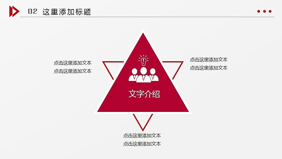 务红色三角排版设计感动态PPT模板