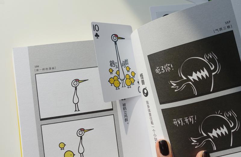 查看《喵魂的鸡年创意扑克》原图,原图尺寸:800x521