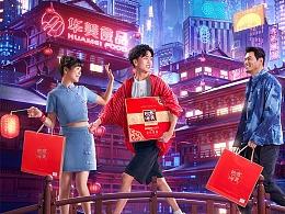 【华美食品】中秋活动视觉策划分享